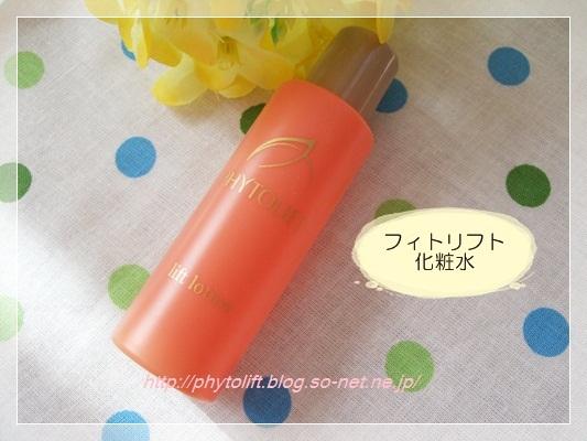 フィトリフト化粧水.JPG